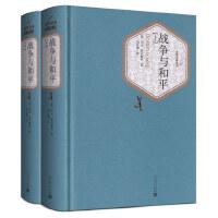 战争与和平(上下) 人民文学出版社 刘辽逸 列夫托尔斯泰原著无删减初中高中学生课外阅读 世界经典名著