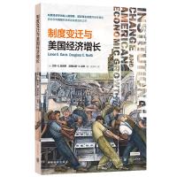 现货正版 制度变迁与美国经济增长 西方学界阐述制度创新之作 制度创新理论 财富再分配 经济金融书籍 格致经济史译丛
