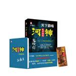 河神 鬼水怪谈(珍藏版)(签名本) 天下霸唱 北京时代华文书局有限公司