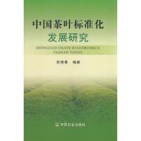 中国茶叶标准化发展研究(货号:A4) 杜维春 9787109189713 中国农业出版社威尔文化图书专营店
