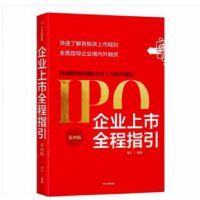 现货】企业上市全程指引(第四版)