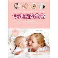 母乳喂养全书