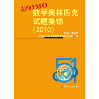 走向IMO:中国数学奥林匹克试题集锦(2010)(【按需印刷】)