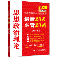 2020考研政治米鹏高分精选书系 思想政治理论最后20天必背20题