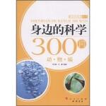【 人民出版社 】 身边的科学300问(动物编)