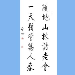 中国当代著名书画家,教育家,鉴定家,红学家启功(随地山林诸老会)