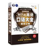 365天英语口语大全:商贸口语商务英语口语双速模仿版