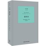 新科学(朱光潜译文集)