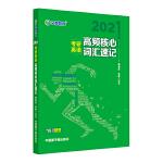 文都教育 谭剑波 李群 2021考研英语高频核心词汇速记