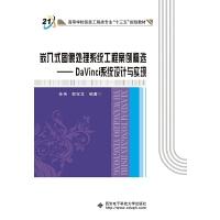 嵌入式图像处理系统工程案例精选――DaVinci系统设计与实现