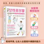 守护女性荷尔蒙:女医师教你如何老得慢 情绪好 不发胖(一生只有一茶匙的魔法,让女人守护自己的美丽)