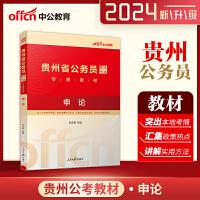 贵州省公务员考试申论教材 中公2022年贵州省考公务员考试用书 2022年贵州公务员考试教材申论贵州省考公务员考试