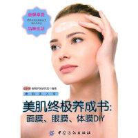 【二手旧书9成新】美肌养成书-面膜 眼膜 体膜DIY本书编写组9787506466097中国纺织出版社
