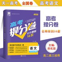 2020版天一高考提分卷语文名师原创16套卷(高二高三适用)全国版天一大联考高考语文全解全析高考复习资料高考基础强化训练