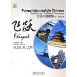 飞跃―汉语中级教程 学生用书(下册)