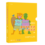 美国学前英语分级阅读・A级(全12册) Voices Leveled Library (Level A)