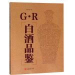 G.R白酒品鉴