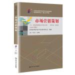 (自考)市场营销策划(含:市场营销策划自学考试大纲)(2019年版)(全国高等教育自学考试指定教材 市场营销专业(独立本科段))