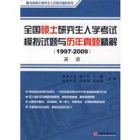 【年末清仓】全国硕士研究生入学考试历年真题精解(1997-2009)・英语