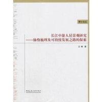 长江中游人居景观研究──脉络梳理及可持续发展之路的探索