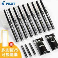 日本Pilot百乐V5中性笔可换墨囊墨胆直液式走珠笔签字针管笔黑色BXC-V5升级版0.5/0.7mm