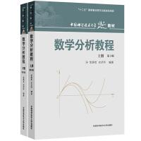 中科大 数学分析教程 上册+下册 第3版第三版 常庚哲/史济怀 中国科学技术大学出版社 数学分析经典教材数学分析原理数