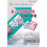 水产养殖环境控制与管理百问百答 王春生 中国农业出版社有限公司