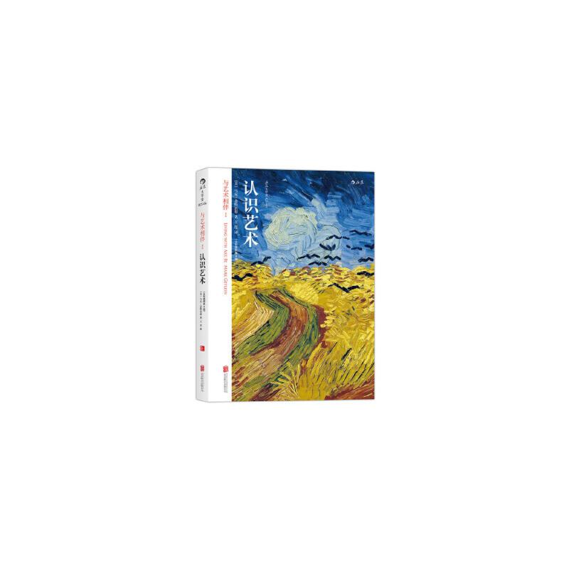【旧书二手书9成新】认识艺术:与艺术相伴I(全彩插图第8版)LIVING WITH ART, 8E [美] 马克·盖特雷恩(Mark Getlein)  后浪 9787550270435 北京联 【本店书保证正版,全店免邮,部分绝版书,售价高于定价】