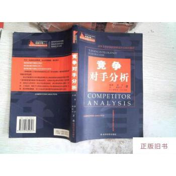 【二手旧书8成新】竞争对手分析——卓越经理人之竞争性管理技术丛书