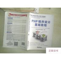 【二手旧书8成新】PHP程序设计基础教程/一站式IT就业培训系列教程