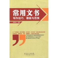 (二手九成新旧书) 常用文书写作技巧、模版与范例