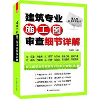 施工图审查细节丛书:建筑专业施工图审查细节详解(施工图审查国家规范和标准的宣贯材料)