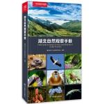 中国国家地理-湖北自然观察手册