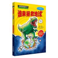 可怕的科学中国特辑・谁来拯救地球