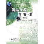网站开发与管理 张李义,孟健,陈为思 高等教育出版社【新华书店 品质保证】