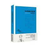刘宓庆翻译论著精选集·中西翻译思想比较研究