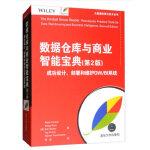 数据仓库与商业智能宝典(第2版) 成功设计、部署和维护DW/BI系统