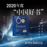 """60万米高空看中国(2020年度""""中国好书"""",新华社融媒体产品)"""