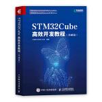STM32Cube高效开发教程(基础篇)