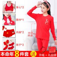 儿童红色内衣1214岁女孩中大童衣服本命年猪秋衣秋裤内裤套装 (中国结)吉祥如意8件套 女童