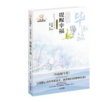 美冠纯美阅读书系:提醒幸福――毕淑敏专集