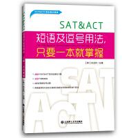 SAT&ACT短语及逗号用法---只要一本就掌握,SAT&ACT语法满分秘诀