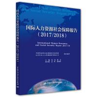 国际人力资源社会保障报告(2017/2018)