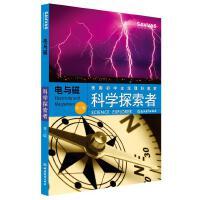 科学探索者:科学探索者 电与磁 (第三版)