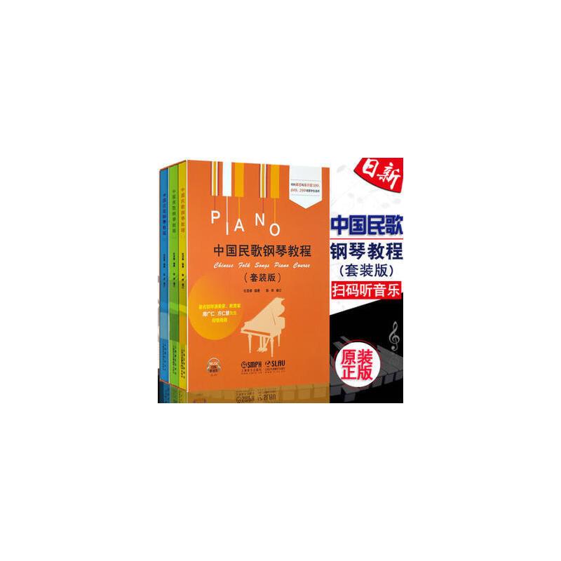 中国民歌钢琴教程(套装版) 可供拜厄和车尔尼599、849、299程度学生选用 杜亚雄/编著 上海音乐出版社