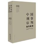 中国刑事审判指导案例2(增订第3版 危害国家安全罪・危害公共安全罪・侵犯公民人身权利、民主权利罪)
