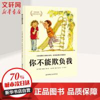 你不能欺负我 北京科学技术出版社