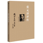 国学大师丛书:张元济评传