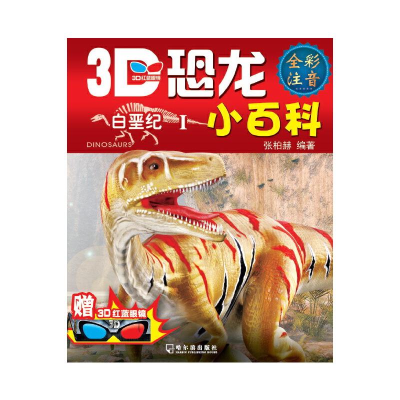 恐龙小百科(全十册)