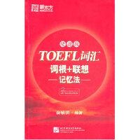 TOEFL词汇词根+联想记忆法(便携版)--大愚英语学习丛书